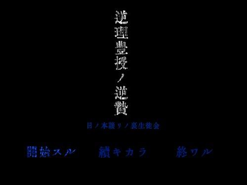 逆理豊授ノ逆贄 Game Screen Shots