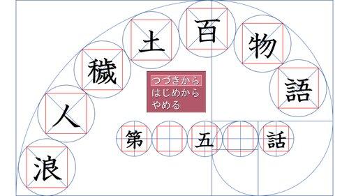 浪人穢土百物語 第五話 「釘を刺す男」 Game Screen Shots