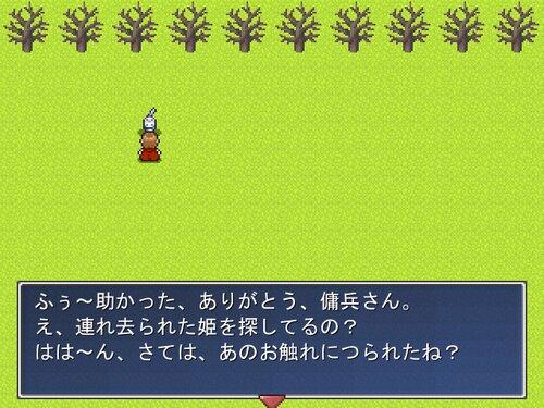 ソラヲトブ Game Screen Shot3