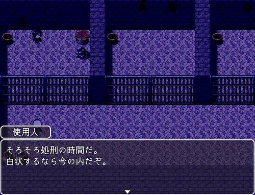 弌の賊の話~花園~ Game Screen Shot3