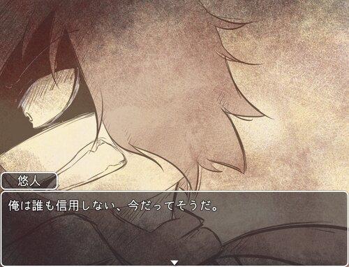弌の賊の話~花園~ Game Screen Shot5