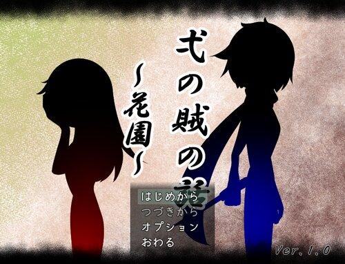 弌の賊の話~花園~ Game Screen Shots