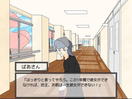 恋のサイコロ・ストラテジー Game Screen Shot