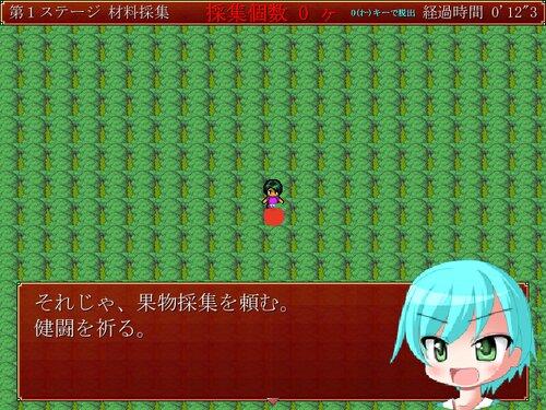 《魔少女節》 Game Screen Shot3