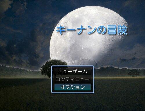 キーナンの冒険 Game Screen Shots