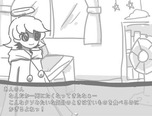 あんのんちゃんのおさんぽ日和 Game Screen Shot