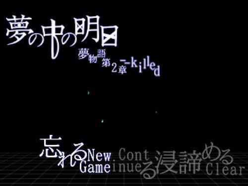 夢の中の明日 -夢物語第2章『--killed』- Game Screen Shot