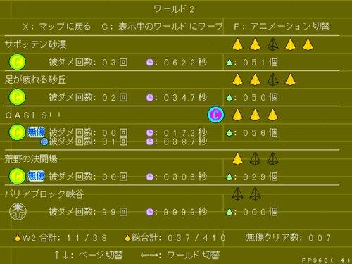 アクエディコラボレーション2020 ヤシーユと平和のクリアボール Game Screen Shot5