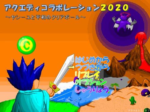 アクエディコラボレーション2020 ヤシーユと平和のクリアボール Game Screen Shots