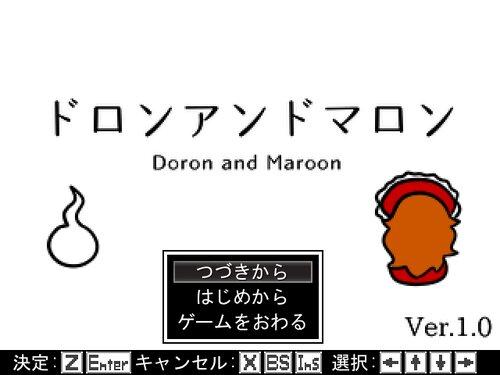 ドロンアンドマロン Game Screen Shots