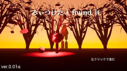 みぃつけた-I found it α版 Game Screen Shots
