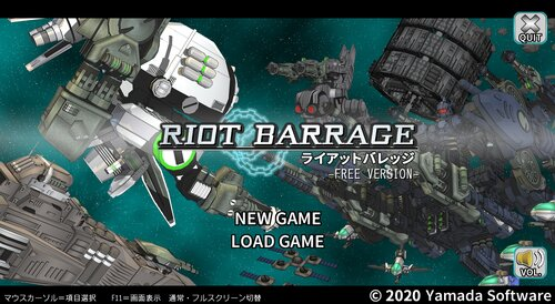 RIOT BARRAGE(フリー版) Game Screen Shots