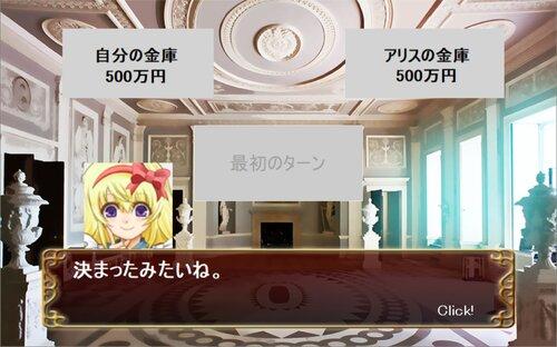 謎の少女とのゲーム Game Screen Shot2