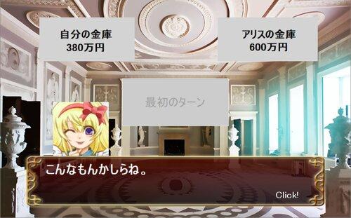 謎の少女とのゲーム Game Screen Shot3