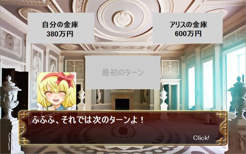 謎の少女とのゲーム Game Screen Shot4