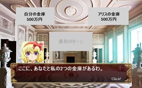 謎の少女とのゲーム Game Screen Shot5