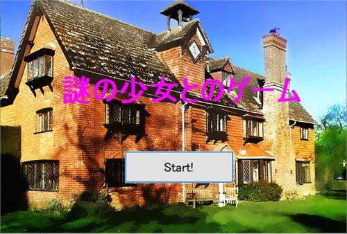 謎の少女とのゲーム Game Screen Shots
