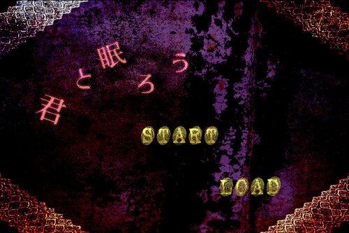 君と眠ろう(ブラウザ版) Game Screen Shots