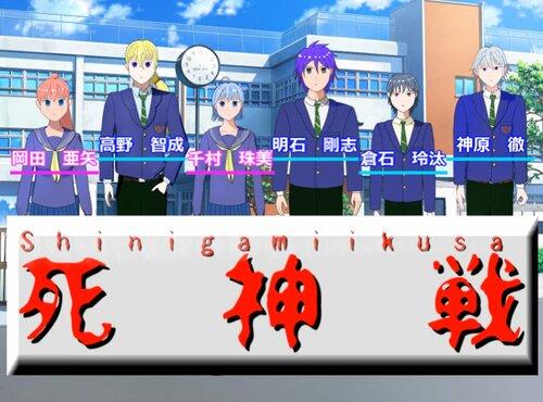 シニガミイクサDEMO版 Game Screen Shot