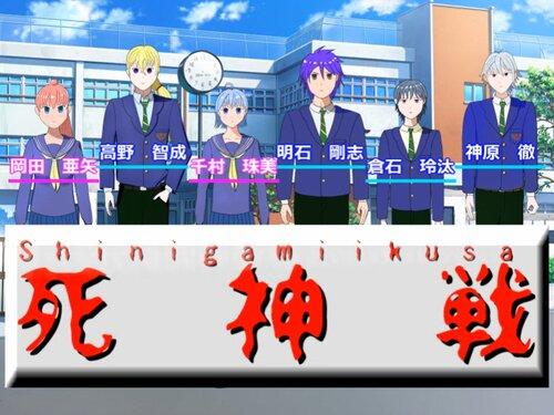 シニガミイクサDEMO版 Game Screen Shots