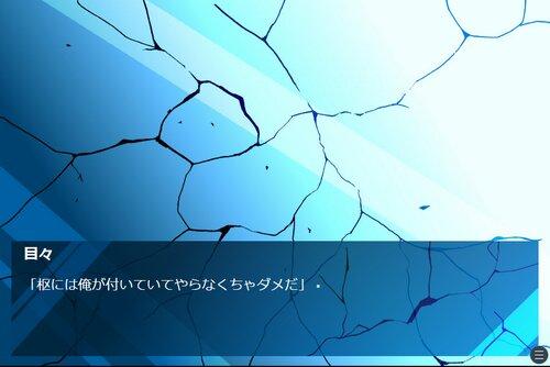 ヒビワレガラス Game Screen Shot2