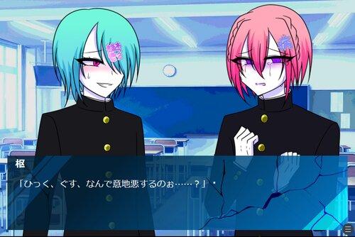 ヒビワレガラス Game Screen Shot4
