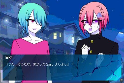 ヒビワレガラス Game Screen Shot5