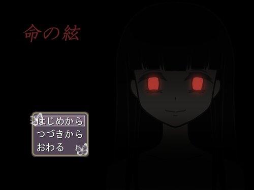 命の絃 Game Screen Shots