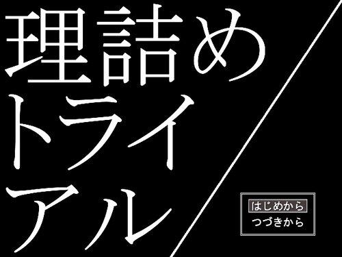 理詰めトライアル Game Screen Shot