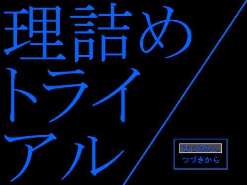 理詰めトライアル Game Screen Shots