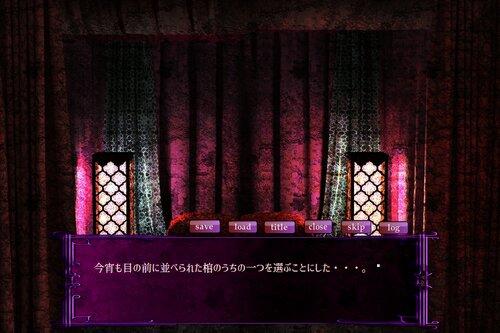 君と眠ろう(DL版) Game Screen Shot4