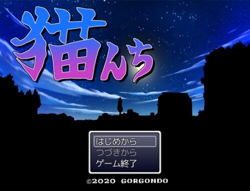 猫んち Game Screen Shots