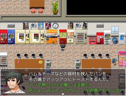 レトロ自販機クエスト Game Screen Shot2