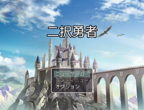 二択勇者 Game Screen Shot