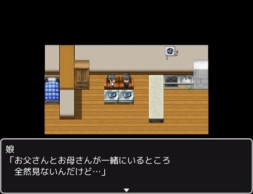 おいしいけっこん Game Screen Shot1