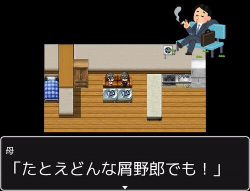 おいしいけっこん Game Screen Shot2