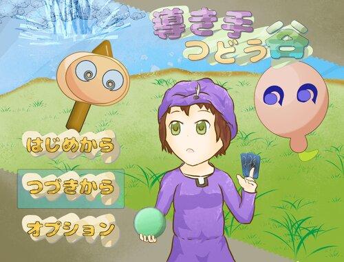 導き手つどう谷 Game Screen Shots