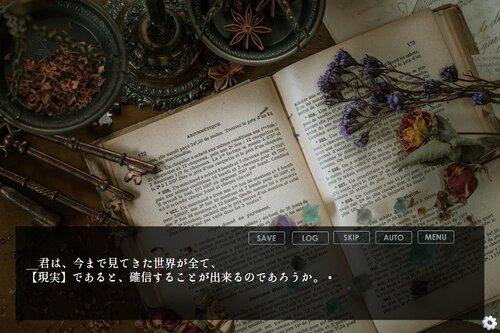 【体験版】深海伯耆は、バッドエンドの夢を見るか? Game Screen Shot2