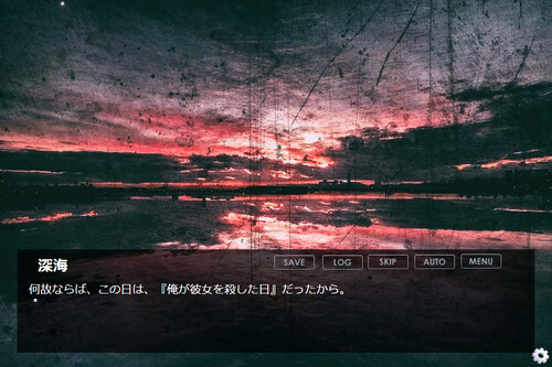 【体験版】深海伯耆は、バッドエンドの夢を見るか? Game Screen Shot4