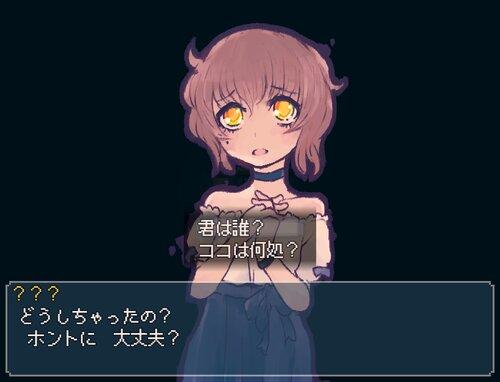 ダチュラの夢 Game Screen Shot1