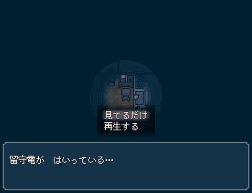 ダチュラの夢 Game Screen Shot3