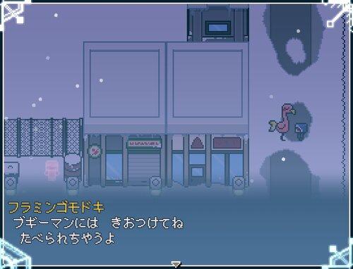 恋は雪と溶け Game Screen Shot3