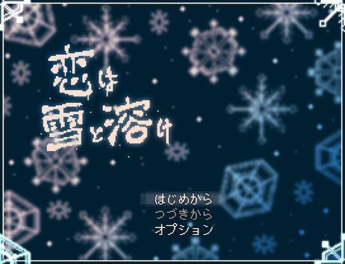 恋は雪と溶け Game Screen Shots