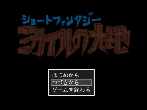 ショートファンタジー ミカイルの大地 Game Screen Shots