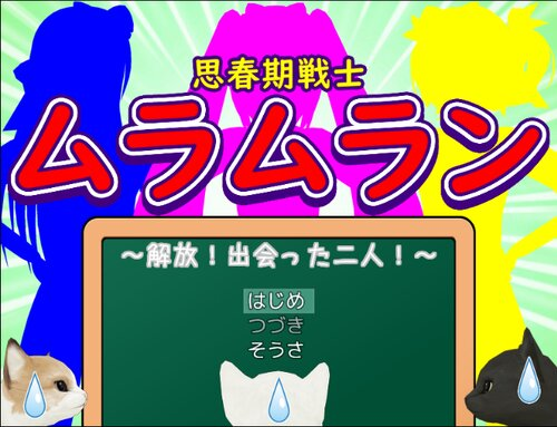 思春期戦士ムラムラン~解放!出会った二人!~ Game Screen Shots