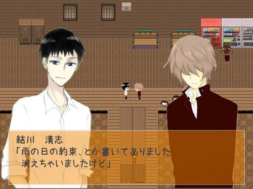 雨月の言祝ぎ Game Screen Shot1