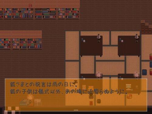 雨月の言祝ぎ Game Screen Shot3