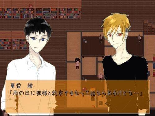 雨月の言祝ぎ Game Screen Shot4