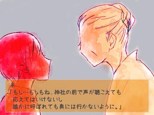 雨月の言祝ぎ Game Screen Shots