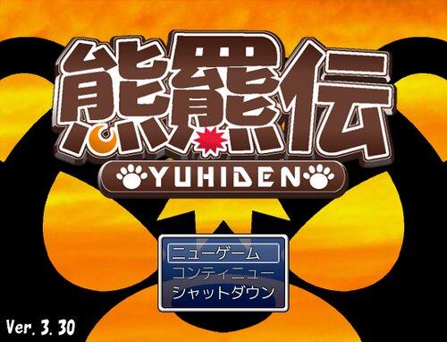 熊羆伝~YUHIDEN~ Game Screen Shots